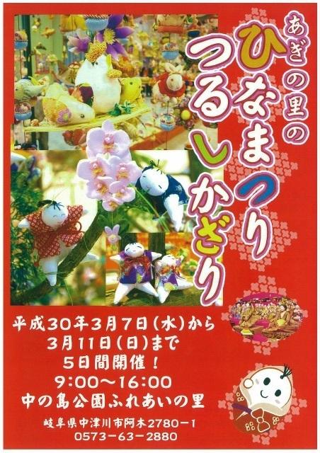 【あぎの里のひなまつりつるしかざり】かわいいつるしかざりと、伝統の土雛などを展示。3月7日(水)より開催