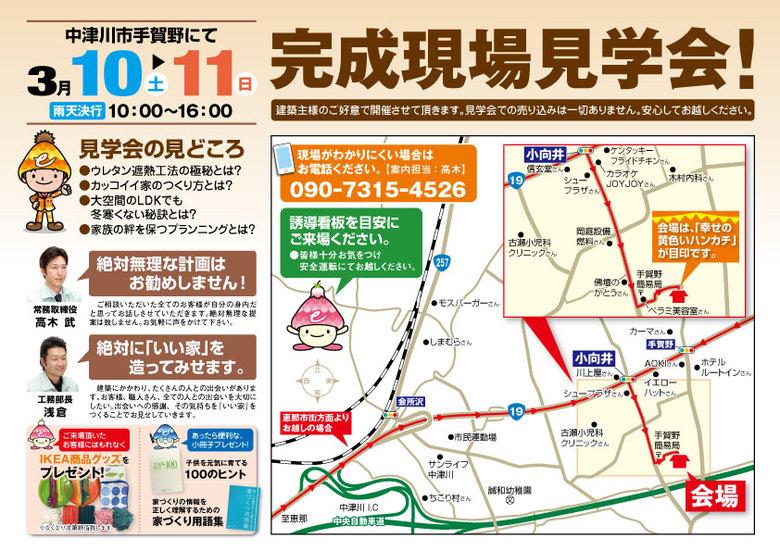 〜3月10日・11日 中津川市手賀野にて〜 高木建設 完成見学会開催!