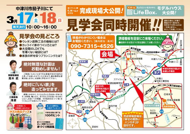 〜3月17日・18日 中津川市茄子川にて〜 高木建設 見学会同時開催!