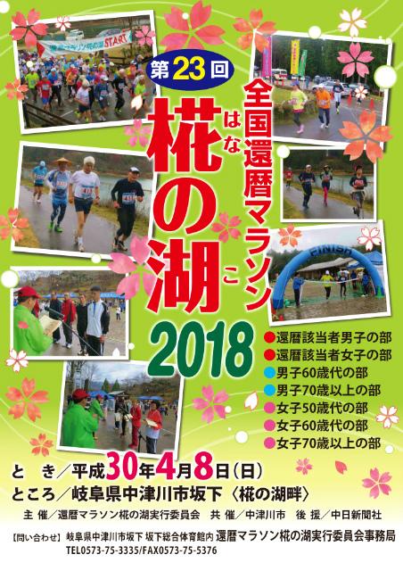【第23回全国還暦マラソン 椛の湖2018】満開の桜の下で走るランナーを応援しよう! border=