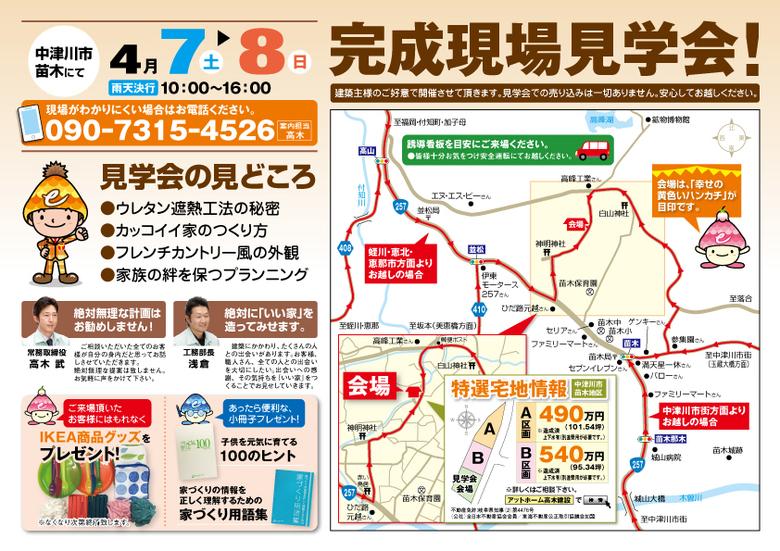 〜4月7日・8日 中津川市苗木にて〜 高木建設 完成現場見学会開催!