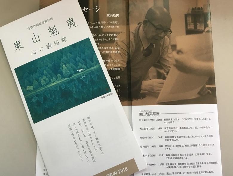 【東山魁夷 こころの旅路館】平成30年度展示企画のご案内