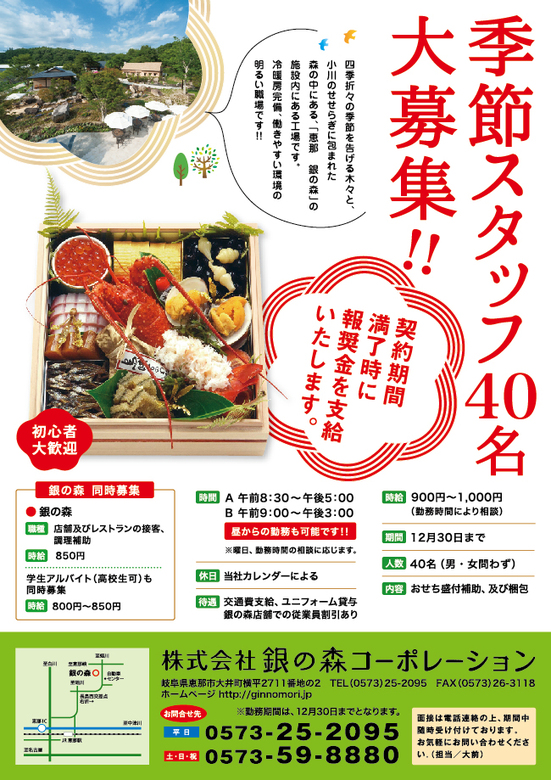 季節スタッフ40名大募集!!/銀の森コーポレーション