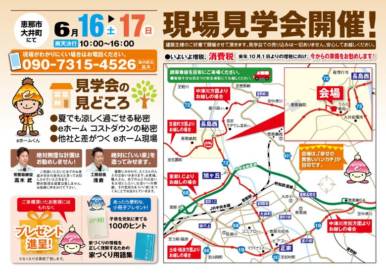 〜6月16日・17日 恵那市大井町にて〜 高木建設 現場見学会開催!
