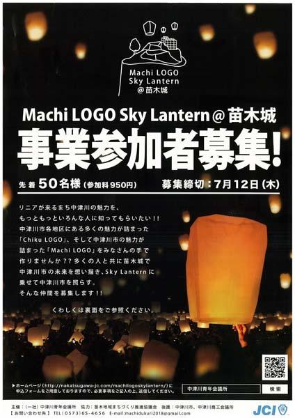 【中津川青年会議所】Machi LOGO Sky Lantern@苗木城 参加者募集 border=