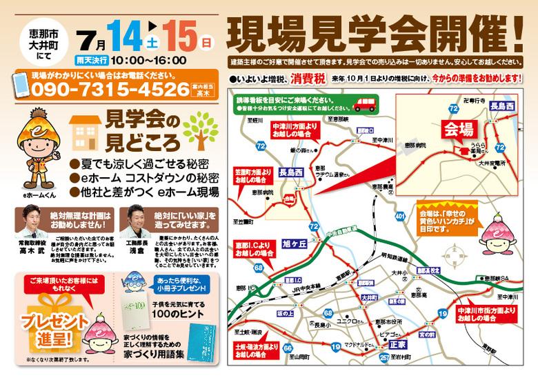 〜7月14日・15日 恵那市大井町にて〜 高木建設 現場見学会開催!