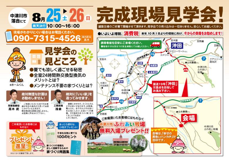 〜8月25日・26日 中津川市落合にて〜 高木建設 完成現場見学会開催!