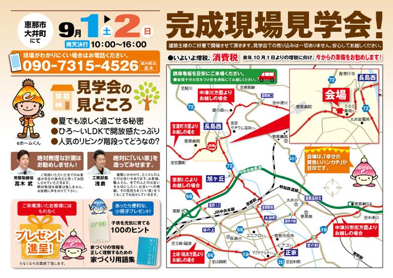 〜9月1日・2日 恵那市大井町にて〜 高木建設 完成現場見学会開催!