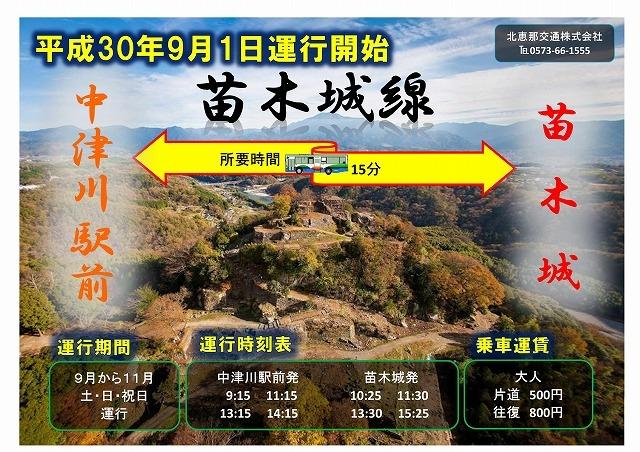 【中津川駅⇔苗木城 直行便】北恵那バス 9月1日より土・日・祝限定 運行開始します。