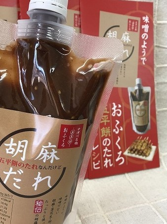 【五平餅 おふくろ】みのりの秋に、五平餅のたれはいかがでしょう?