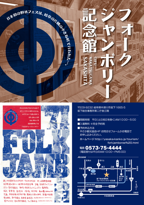 フォークジャンボリー記念館 フォークの聖地中津川市坂下にオープン