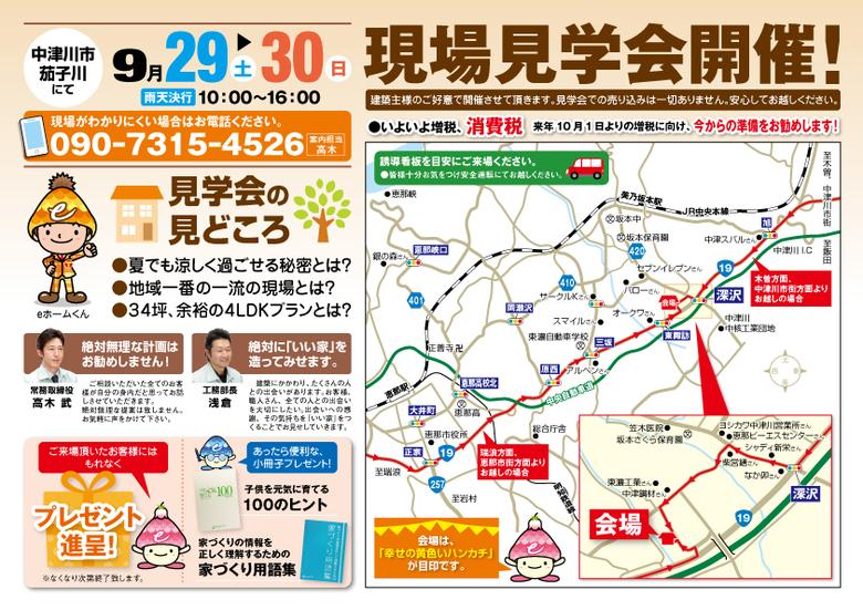〜9月29日・30日 中津川市茄子川にて〜 高木建設 現場見学会開催!