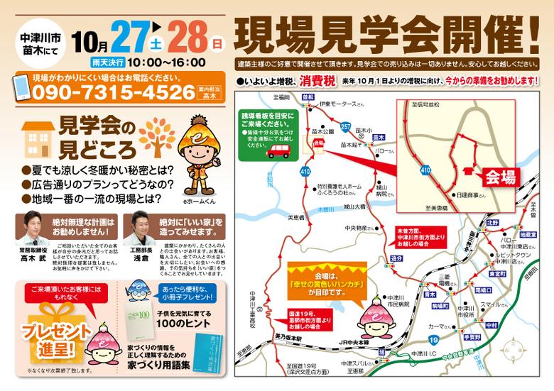 〜10月27日・28日 中津川市苗木にて〜 高木建設 現場見学会開催!