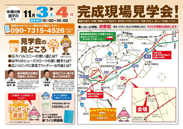 〜11月3日・4日 中津川市茄子川にて〜 高木建設 完成現場見学会開催!