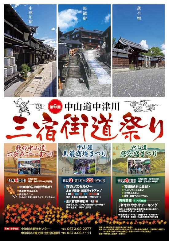第6回中山道中津川 三宿街道祭り
