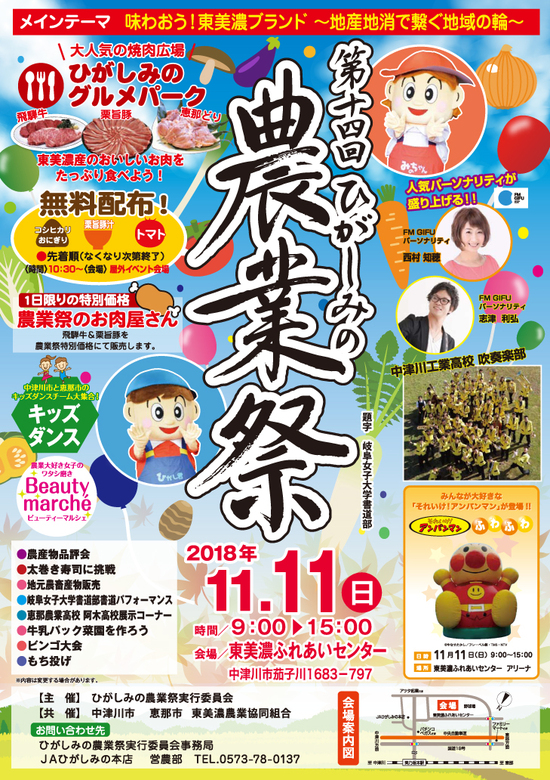 第14回 農業祭 味わおう!東美濃ブランド
