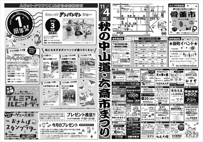 ★秋の中山道・第118回六斎市ごへーまつり border=