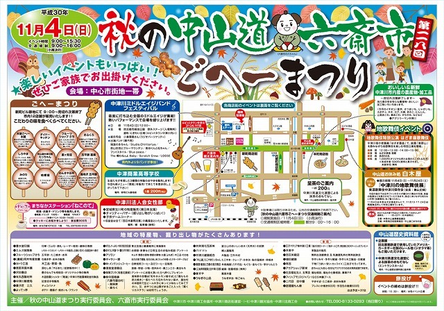 11月4日は、秋の中山道六斎市ごへーまつり border=
