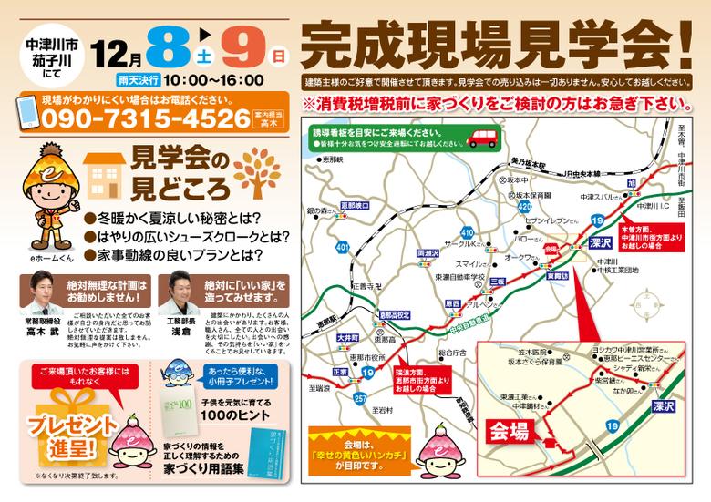 〜12月8日・9日 中津川市茄子川にて〜 高木建設 完成現場見学会開催!