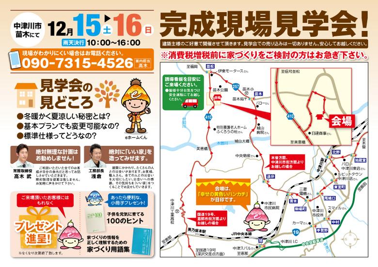 〜12月15日・16日 中津川市苗木にて〜 高木建設 完成現場見学会開催!