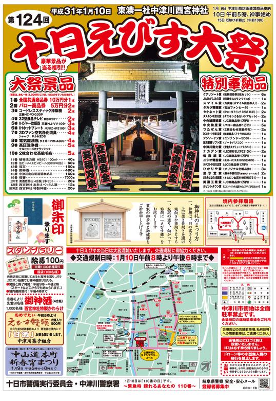 第124回 中津川西宮神社 十日初えびす大祭