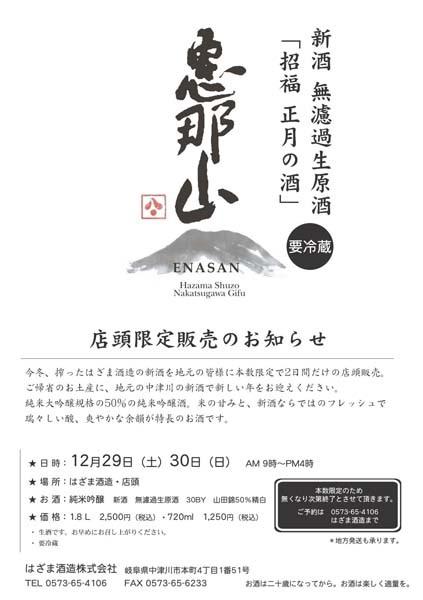 【はざま酒造】「招福 正月の酒」年末2日間だけの特別店頭販売のお知らせ border=