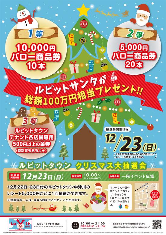 クリスマス大抽選会チラシ / ルビットタウン中津川