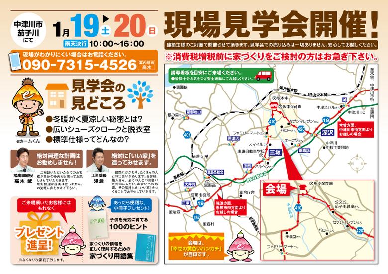 〜1月19日・20日 中津川市茄子川にて〜 高木建設 現場見学会開催!