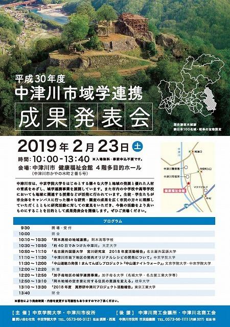 平成30年度中津川市域学連携 成果発表会