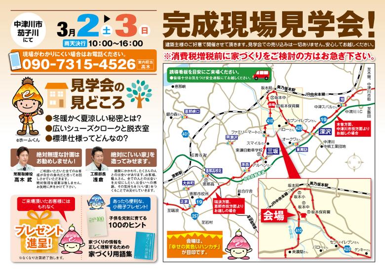 〜3月2日・3日 中津川市茄子川にて〜 高木建設 完成現場見学会開催!