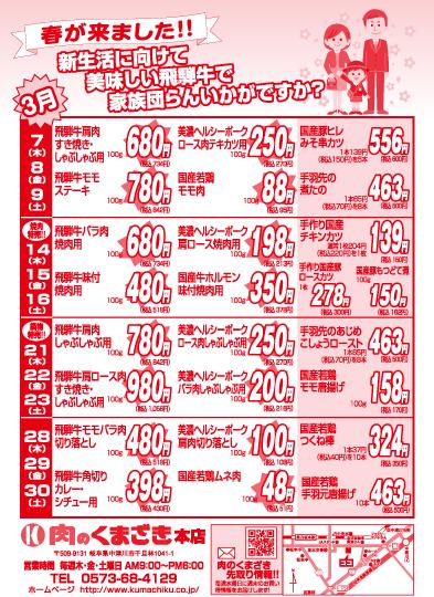 肉のくまざき 3月のセール!!!