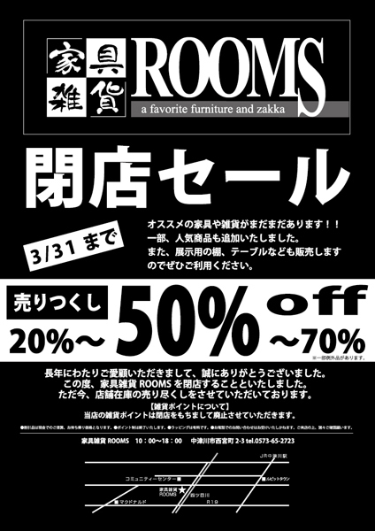 【家具雑貨 ROOMS】完全閉店 売り尽くしセール最大70%OFF border=