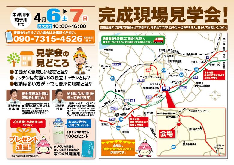 〜4月6日・7日 中津川市茄子川にて〜 高木建設 完成現場見学会開催!
