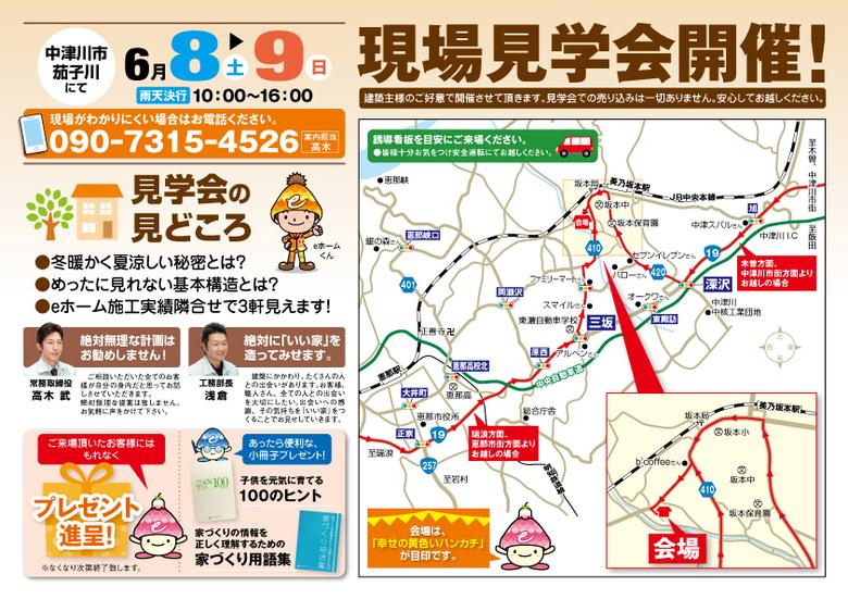 〜6月8日・9日 中津川市茄子川にて〜 高木建設 現場見学会開催!