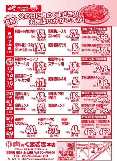 肉のくまざき 6月のセール!!!