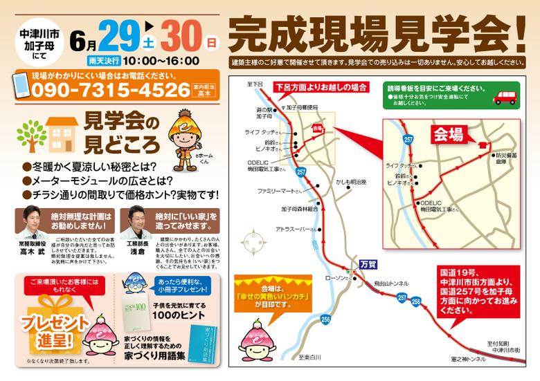 〜6月29日・30日 中津川市加子母にて〜 高木建設 現場見学会開催! border=