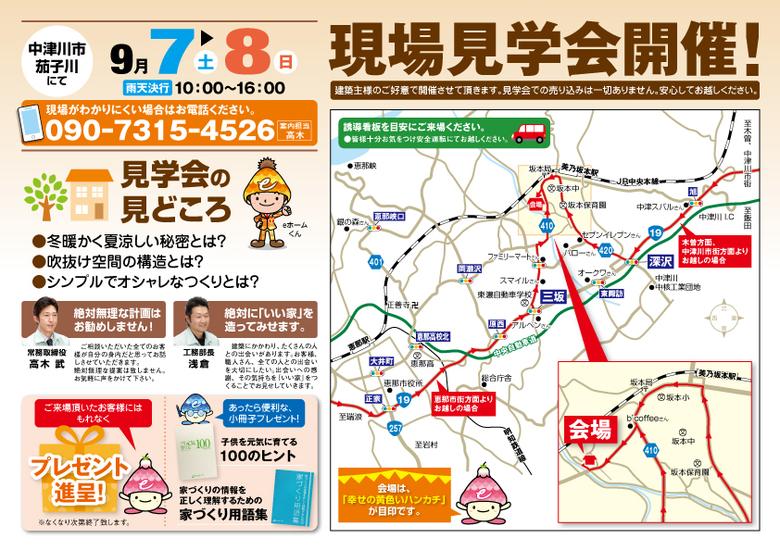 〜9月7日・8日 中津川市茄子川にて〜 高木建設 現場見学会開催!