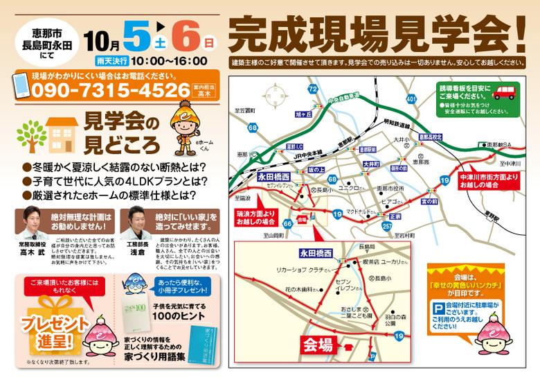 〜10月5日・6日 恵那市長島町永田にて〜 高木建設 完成現場見学会開催!