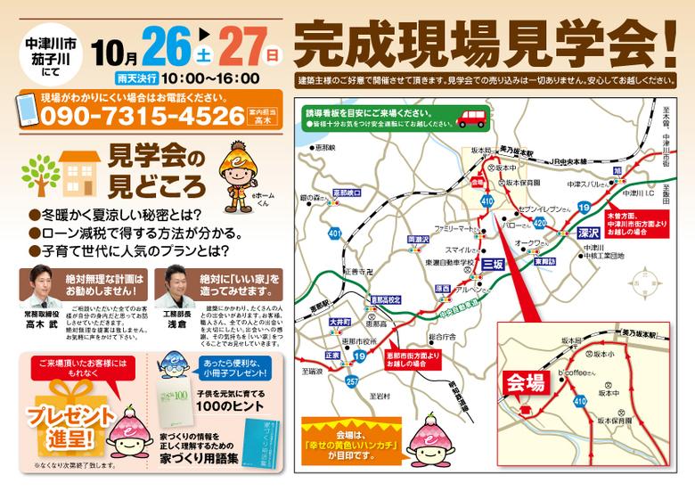 〜10月26日・27日 中津川市茄子川にて〜 高木建設 完成現場見学会開催!