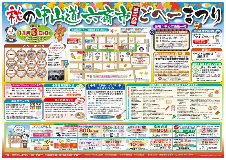 ★秋の中山道・第129回六斎市ごへーまつり border=