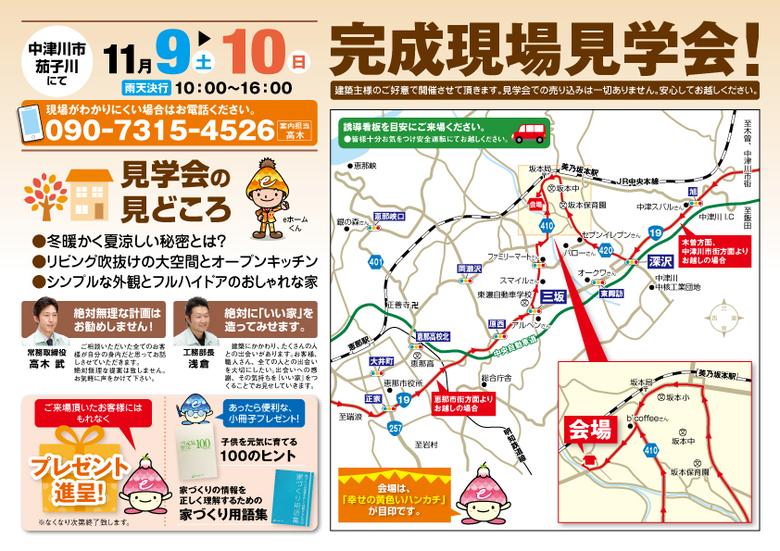 〜11月9日・10日 中津川市茄子川にて〜 高木建設 完成現場見学会開催!