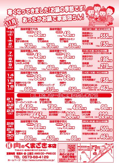 肉のくまざき 11月のセール!!!