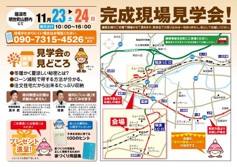 〜11月23日・24日 瑞浪市明世町山野内にて〜 高木建設 完成現場見学会開催!