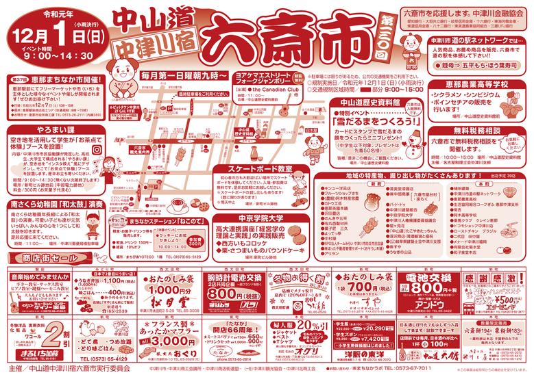 ★第130回六斎市★ border=