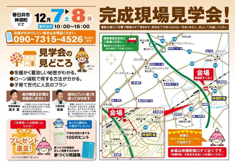 〜12月7日・8日 春日井市神領町にて〜 高木建設 完成現場見学会開催!