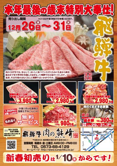 肉のくまざき 歳末特別大奉仕チラシ!!!