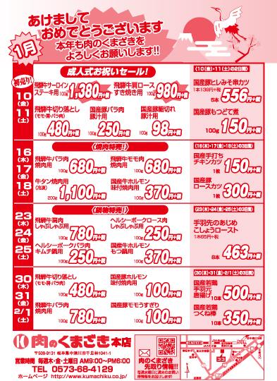 肉のくまざき 1月のセール!!!