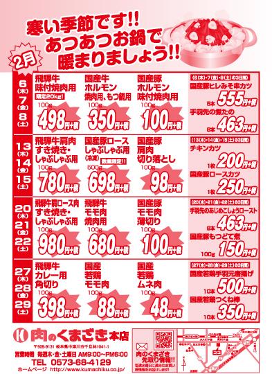 肉のくまざき 2月のセール!!!