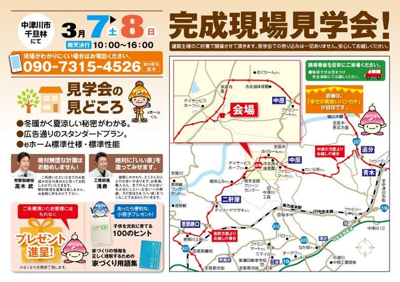 〜3月7日・8日 中津川市千旦林にて〜 高木建設 完成現場見学会開催!