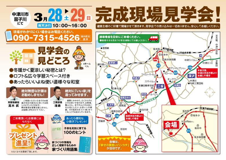 〜3月28日・29日 中津川市茄子川にて〜 高木建設 完成現場見学会開催!
